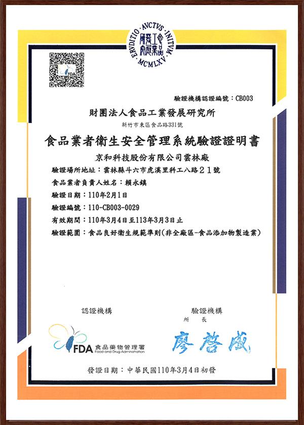 食品業者衛生安全管理系統驗證證明書